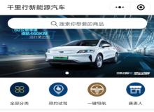 千里行新能源汽车小程序