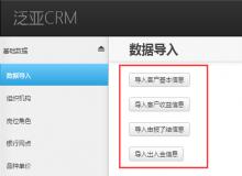 金属交易平台代理机构CRM系统